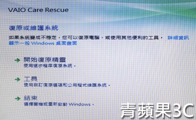 青蘋果3C-還原VAIO步驟-8