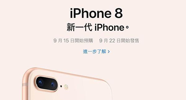 iphone8售價