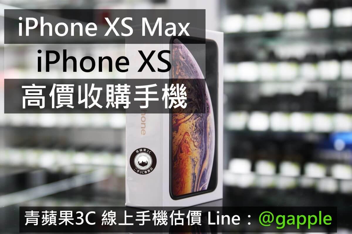iphone xs收購