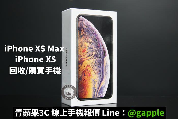 iphone二手價