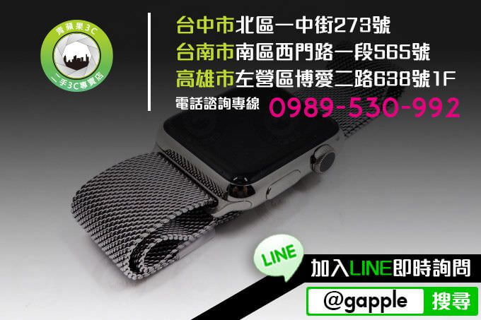 收購 Apple Watch 4
