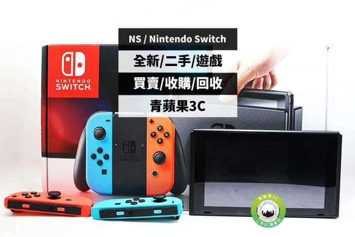 二手Switch收購