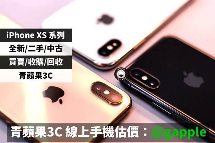 高雄二手iphonexs
