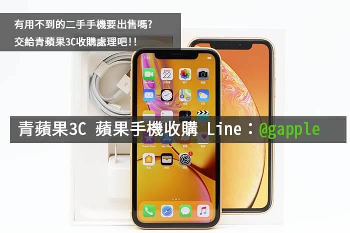 高雄收購iphone xr