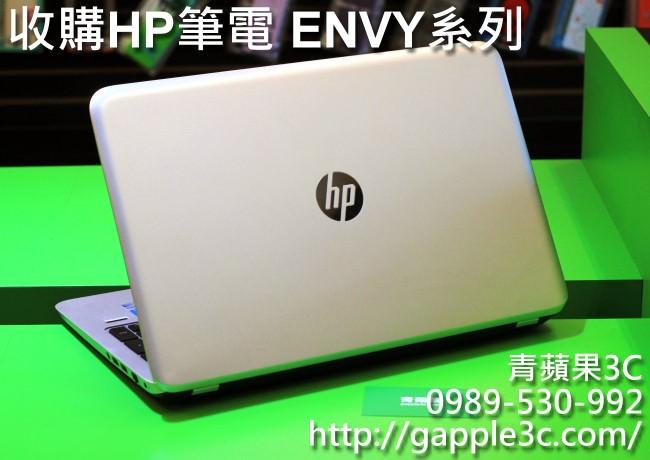 HP筆電收購-青蘋果3C-1
