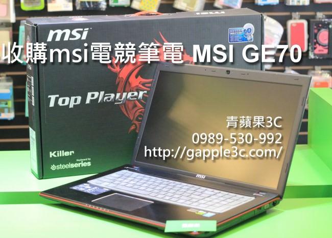 收購msi電競筆電-青蘋果3C-1
