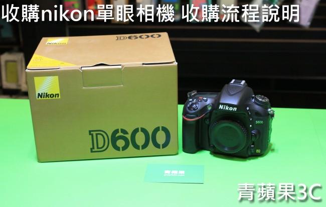 青蘋果3C - 收購nikon單眼相機 d600流程 - 1